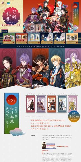 刀剣乱舞-online- 6周年記念 タイアップキャンペーン
