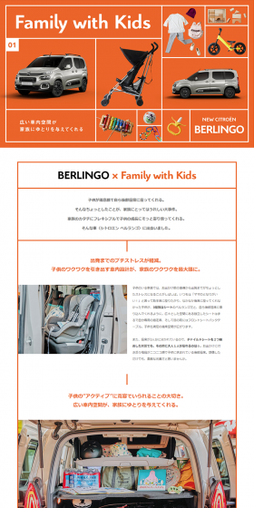 LIFE WITH BERLINGO collection