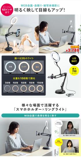 WEBカメラアクセサリー 200-DGCAM025