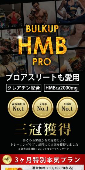 HMBプロ