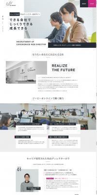 キャリア向けWebディレクター採用サイト