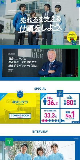横浜リテラ採用サイト