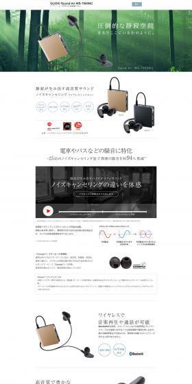 GLIDiC Sound Air WS-7000NC