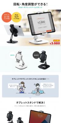 iPad・タブレットアームスタンド