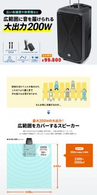 イヤレスマイク・スピーカーセット 400-SP093