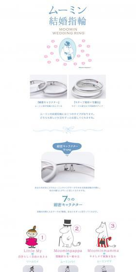 ムーミン結婚指輪