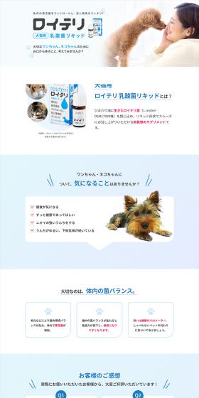 犬猫用ロイテリ 乳酸菌リキッド