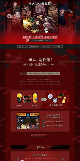 モンスターストライク×TVアニメ「鬼滅の刃」コラボ特設サイト