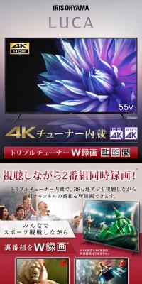 4Kチューナー内蔵液晶テレビ 55インチ ブラック 55XUB30