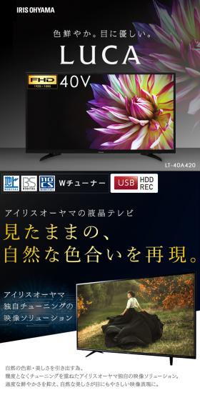LUCA フルハイビジョンテレビ 40インチ LT-40A420 ブラック