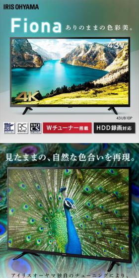 Fiona 4K対応液晶テレビ43インチ 43UB10P