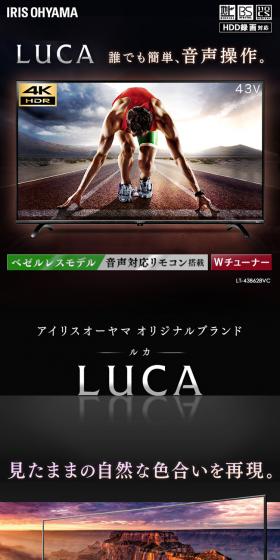 音声操作 4K対応液晶テレビ LUCA ベゼルレスモデル 43インチ ブラック