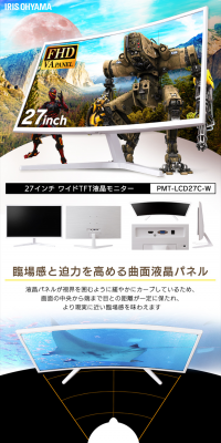 液晶モニター 曲面 27インチ ワイド ホワイト PMT-LCD27C-W