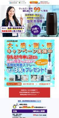 強力除菌・強力集塵の新幹線にも採用の空気清浄機