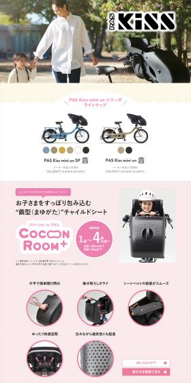電動アシスト自転車 PAS/YPJ