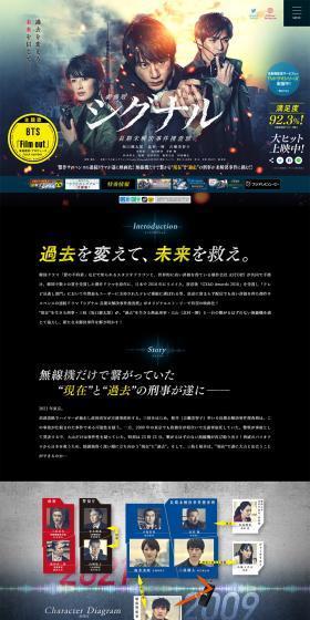 『劇場版シグナル 長期未解決事件捜査班』公式サイト