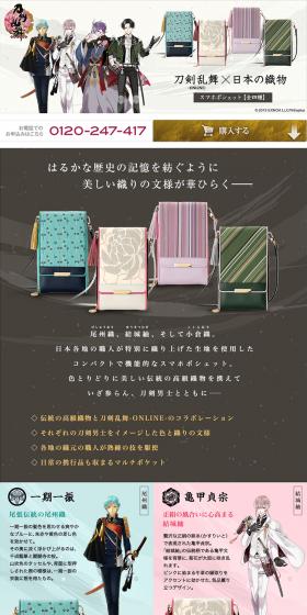 刀剣乱舞-ONLINE-×日本の織物 スマホポシェット
