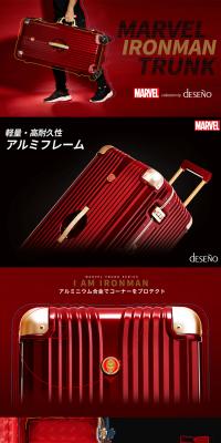 マーベル アイアンマン トランク型スーツケース