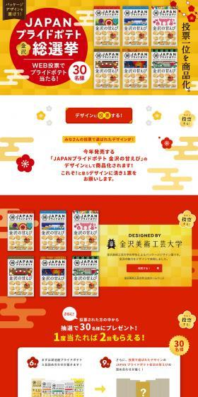 JAPANプライドポテト金沢総選挙