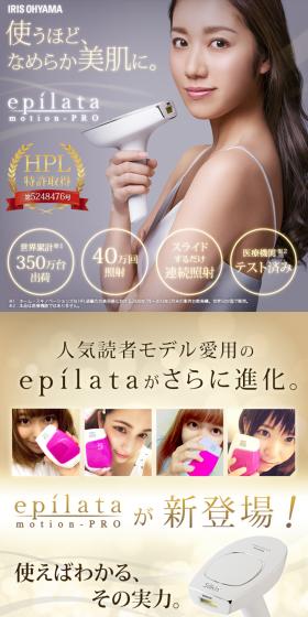 ホームパルスライト式 光美容器 エピレタ モーション プロ EP-0440-W
