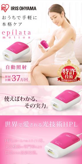 ホームパルスライト式 光美容器 エピレタモーション EP-0337-P