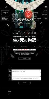 TVアニメ「プラチナエンド」公式サイト