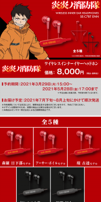 Pioneer SE-C7BT ENN 炎炎ノ消防隊 コラボモデル