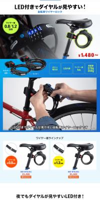 自転車ロック