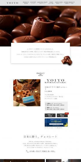 日本のクラフト酒チョコレート