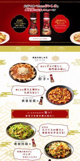 料理をおいしくする花椒油・香辣油