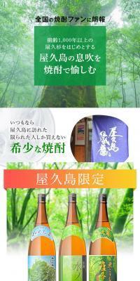 屋久島限定焼酎セット