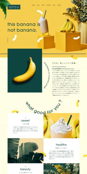 バナナの神様
