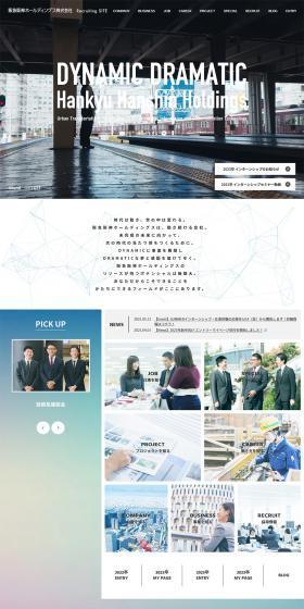 阪急阪神ホールディングス株式会社 RECRUITING SITE