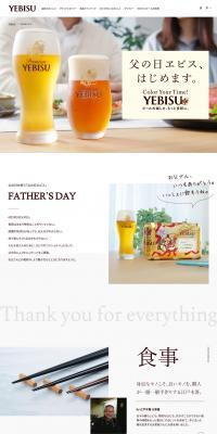 父の日ヱビス