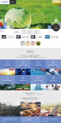 NTTデータ新卒採用サイト