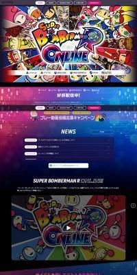 スーパーボンバーマンR オンライン