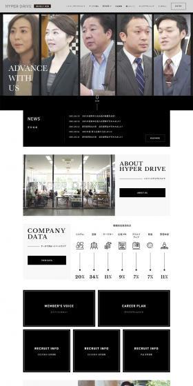 採用情報サイト