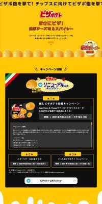 ピザポテト リニューアル記念キャンペーン