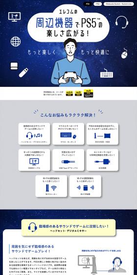 PlayStation5 対応製品・周辺機器