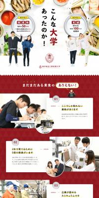 東洋食品工業短期大学