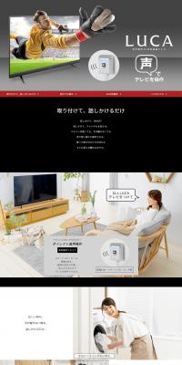 音声操作4K対応液晶テレビ LUCA