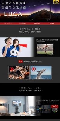 4Kチューナー内蔵液晶テレビ LUCA