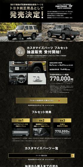 トヨタ ランドクルーザー70周年記念用品パーツ