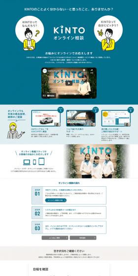 KINTO オンライン相談