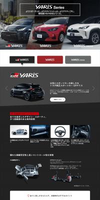 YARISシリーズ