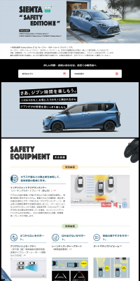 トヨタ シエンタ Safety EditionⅡ