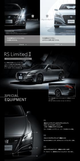 トヨタ クラウン RS Limited Ⅱ S/Elegance Style Ⅲ