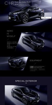トヨタ C-HR Mode-Nero Safety PlusⅡ