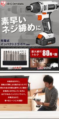充電式インパクトドライバ JID80