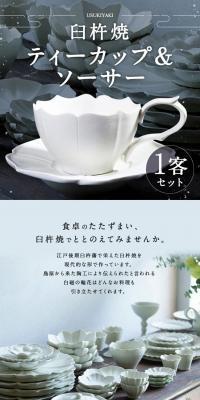 臼杵焼ティーカップ&ソーサー